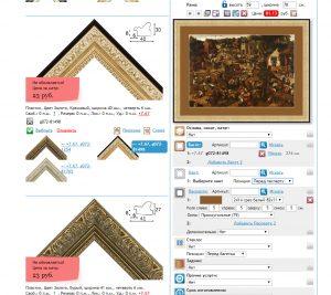 Онлайн конструктор рамок для картин