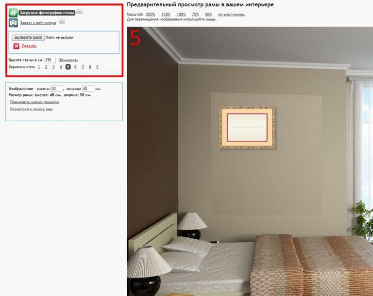 визуализация готовой рамки в вашем интерьере