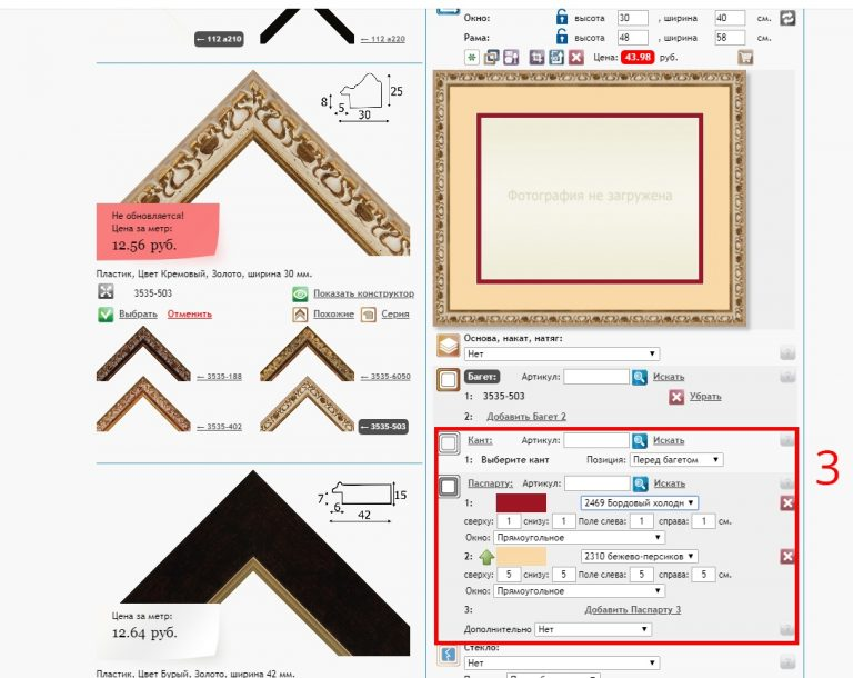 выбор паспарту, стекла, задника в онлайн конструкторе рам
