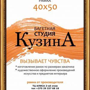 Фоторамка 40*50 со стеклом и подвесом